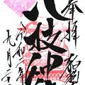 八枝神社 埼玉県上尾市