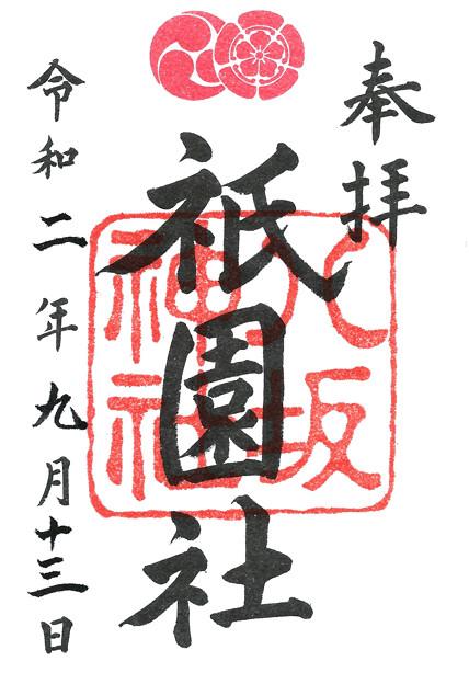 八坂神社(祇園社)京都府京都市