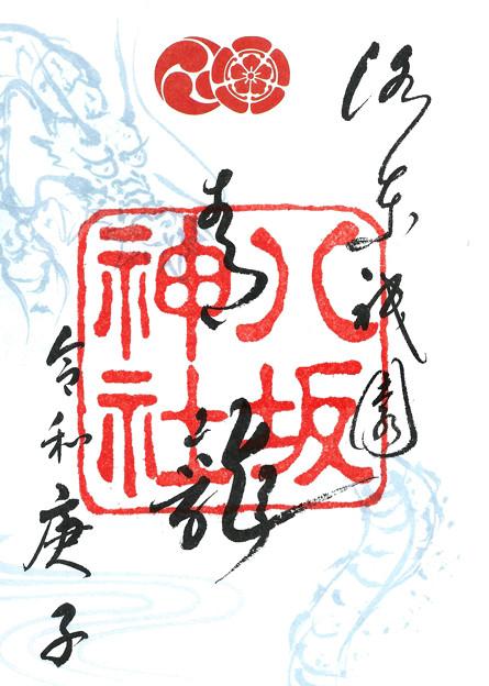 八坂神社(青龍限定)京都府京都市