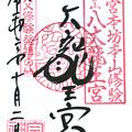 今宮神社(八大龍王宮) 埼玉県秩父市
