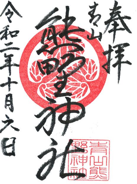 青山熊野神社 東京都渋谷区