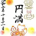 冠稲荷神社(10月限定) 群馬県太田市