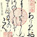 四萬部寺 (秩父札所一番) 埼玉県秩父市
