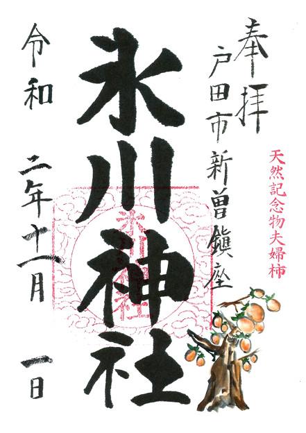 新曽氷川神社 埼玉県戸田市