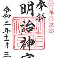 明治神宮(鎮座百年祭記念) 東京都渋谷区