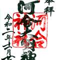 河合神社 京都府京都市