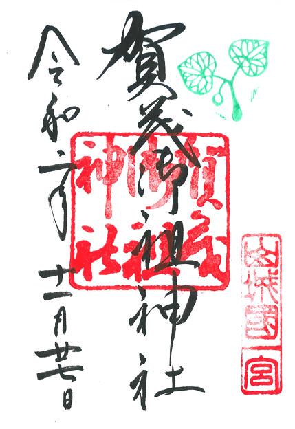 賀茂御祖神社(下鴨神社) 京都府京都市