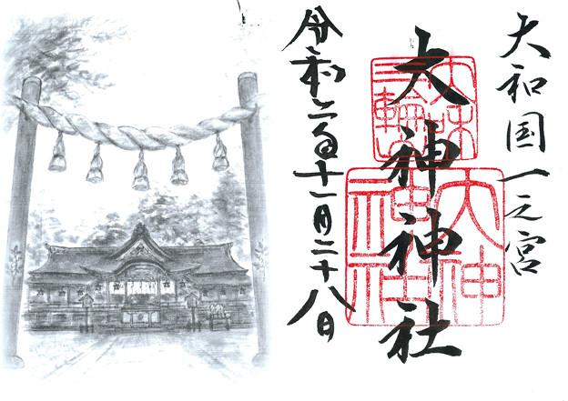 大神神社(見開き) 奈良県桜井市