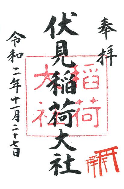 伏見稲荷大社 京都府京都市