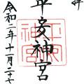 平安神宮 京都府京都市