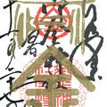 御金神社 京都府京都市