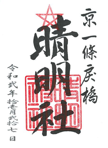 清明神社 京都府京都市