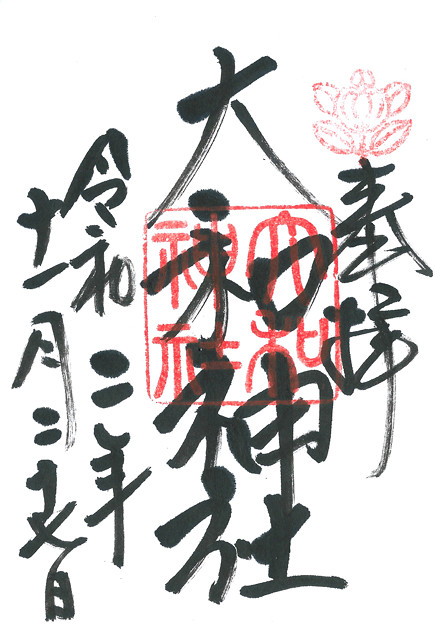 大和神社(おおやまと神社) 奈良県天理市
