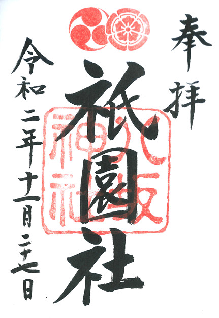 八坂神社(祇園社) 京都府京都市