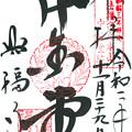 興福寺「中金堂」 奈良県奈良市