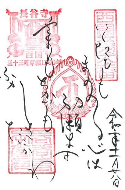 長谷寺「御詠歌」 奈良県桜井市