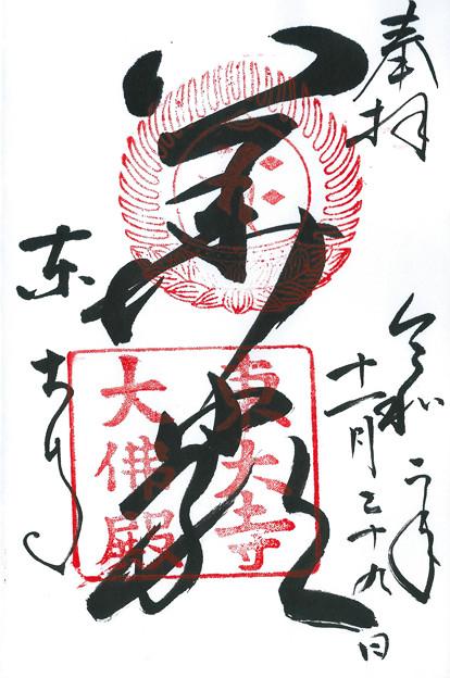 東大寺 奈良県奈良市