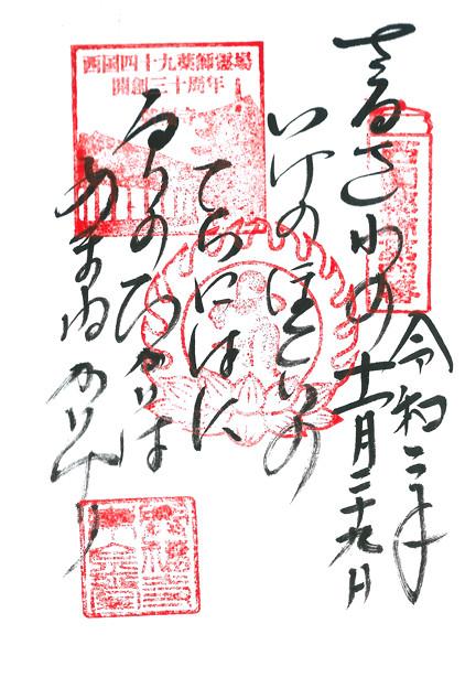 興福寺「東金堂御詠歌」 奈良県奈良市