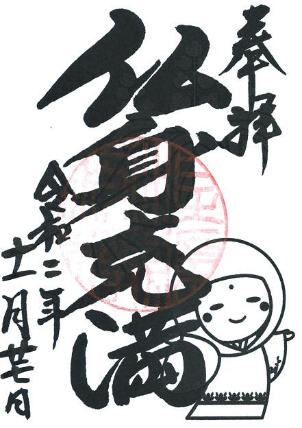 高台寺 夜間特別拝観限定「光る御朱印」 京都府京都市