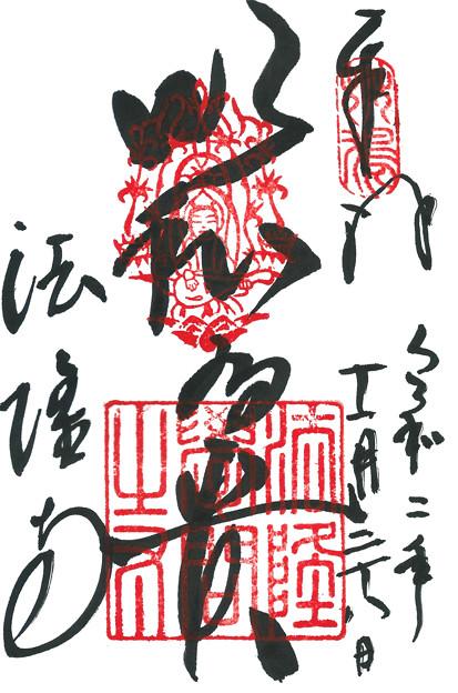 法隆寺(以和為貴) 奈良県斑鳩町