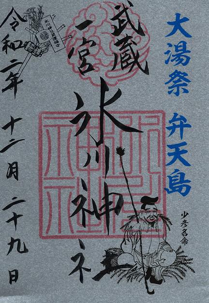大宮氷川神社(2020 大湯祭) 埼玉県さいたま市