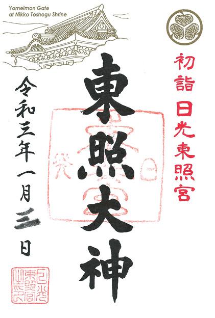 東照宮(初詣)栃木県日光市