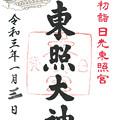 Photos: 東照宮(初詣)栃木県日光市