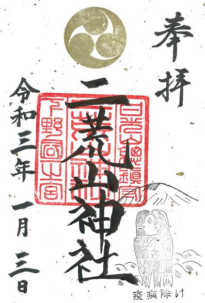 日光二荒山神社 栃木県日光市