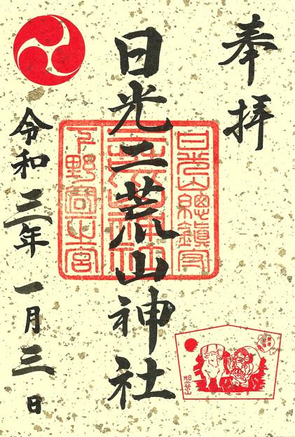 日光二荒山神社(正月限定)栃木県日光市