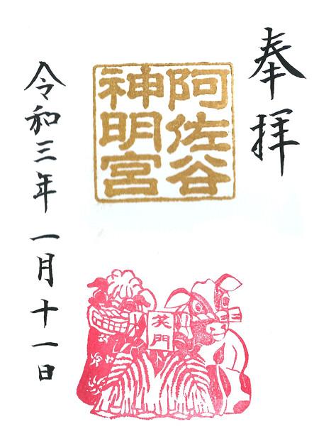 阿佐ヶ谷神明社(正月) 東京都杉並区