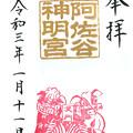 Photos: 阿佐ヶ谷神明社(正月) 東京都杉並区