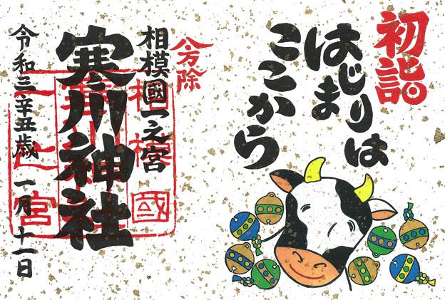 寒川神社(初詣) 神奈川県高座郡寒川町