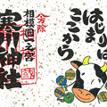 Photos: 寒川神社(初詣) 神奈川県高座郡寒川町