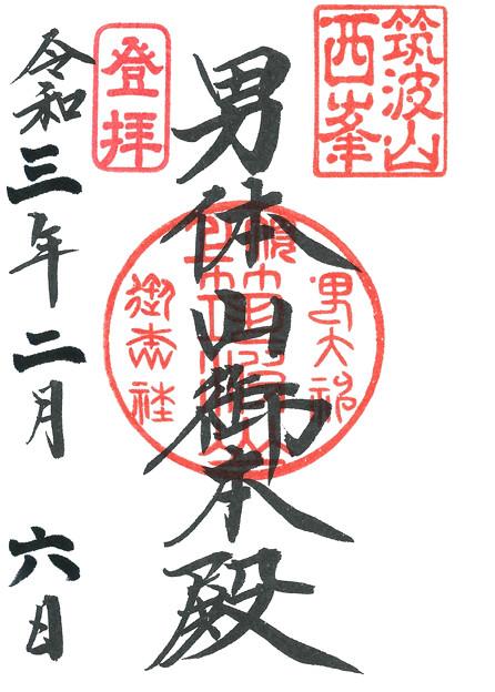 男体山御本殿(筑波山) 茨城県つくば市
