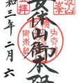 Photos: 女体山御本殿(筑波山) 茨城県つくば市