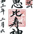 恵比寿神(筑波山) 茨城県つくば市