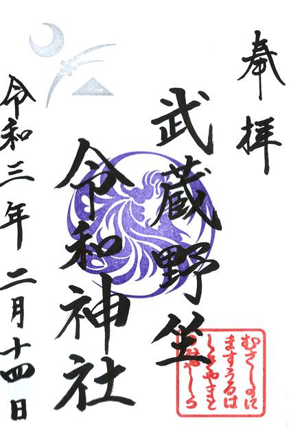 武蔵野坐令和神社 埼玉県所沢市