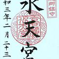 水天宮(高麗神社末社) 埼玉県日高市