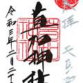 草加神社(天長祭:天皇誕生日) 埼玉県草加市