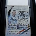 Photos: 今年こそ日本一へ・・・