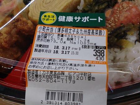 小町弁当(博多明太子&九州産高菜飯)VS炙り鶏もも肉の照り焼き弁当