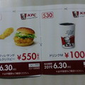 KFCDankei01