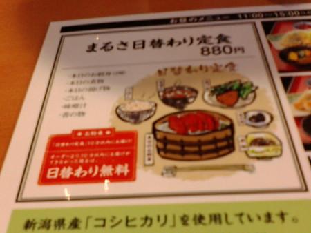 やっぱ記念日にゃ海鮮丼