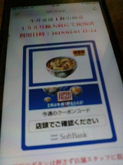 Yoshinoya155Obu01