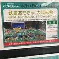 鉄道おもちゃ大運転会16