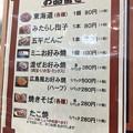 りとる茶屋ヤマナカアスティ店01