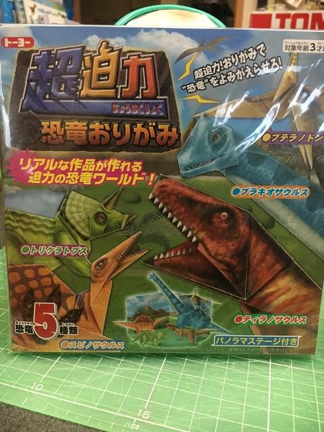 オリガミ恐竜01
