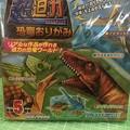 Photos: オリガミ恐竜01