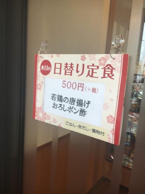 和食さと日進01