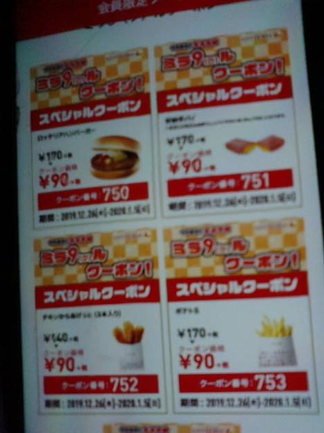 ミラ9ルクーポンでハンバーガー&チキンからあげっと&ポテト01
